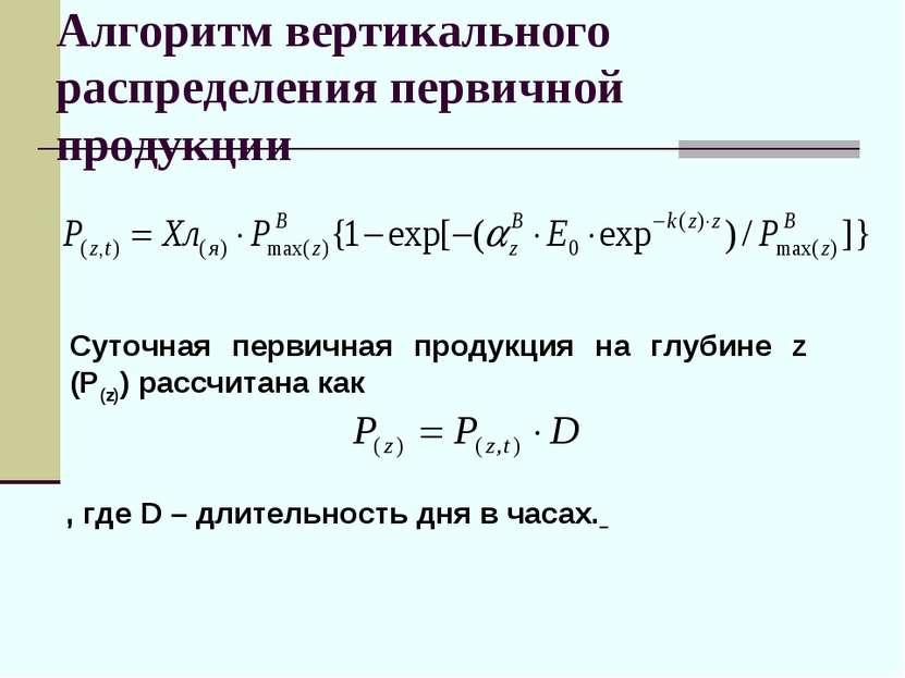 Алгоритм вертикального распределения первичной продукции Суточная первичная п...