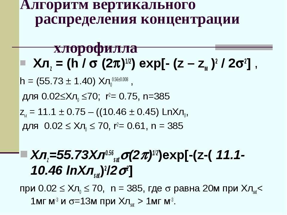 Алгоритм вертикального распределения концентрации хлорофилла Хлz = (h / (2 )1...