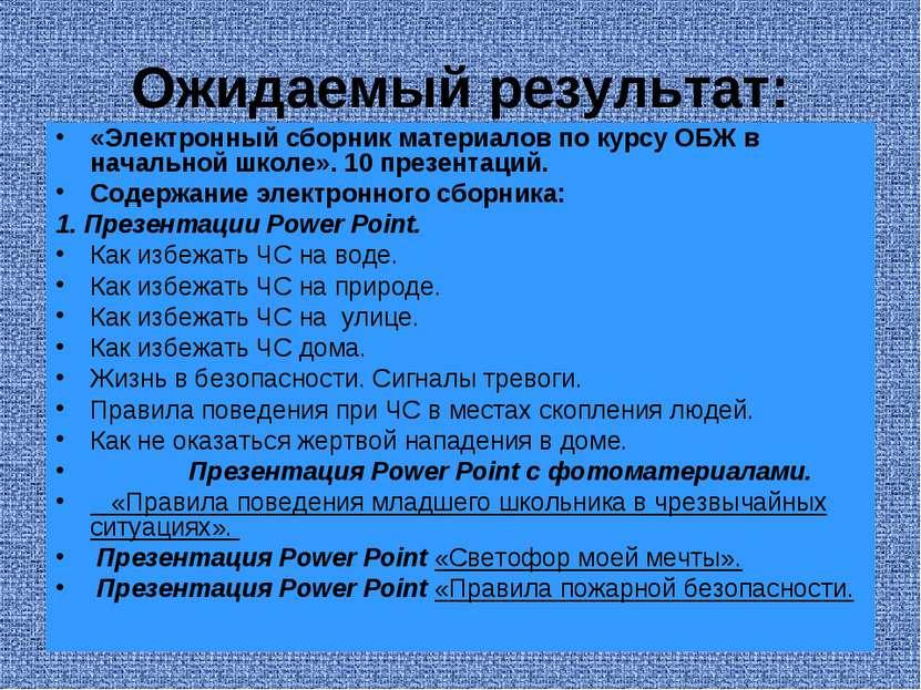 Ожидаемый результат: «Электронный сборник материалов по курсу ОБЖ в начальной...