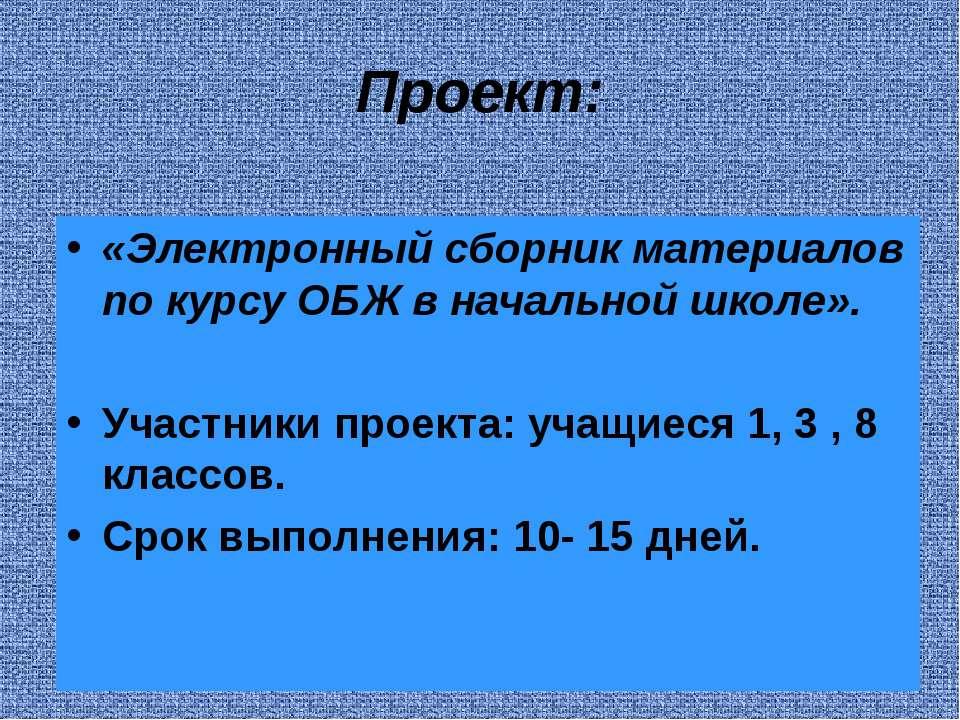 Проект: «Электронный сборник материалов по курсу ОБЖ в начальной школе». Учас...