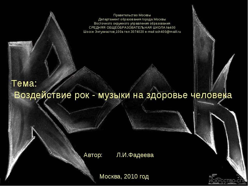 Правительство Москвы Департамент образования города Москвы Восточного окружно...