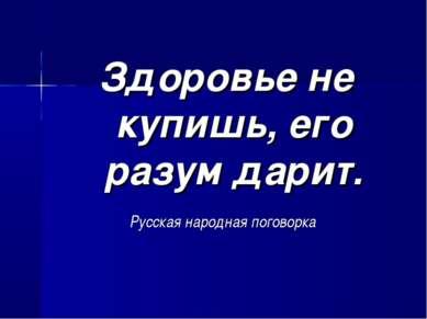Здоровье не купишь, его разум дарит. Русская народная поговорка