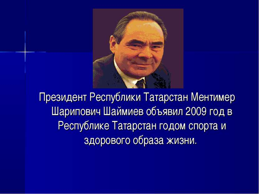 Президент Республики Татарстан Ментимер Шарипович Шаймиев объявил 2009 год в ...