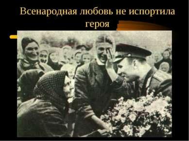 Всенародная любовь не испортила героя