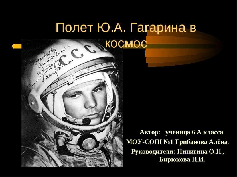 Автор: ученица 6 А класса МОУ-СОШ №1 Грибанова Алёна. Руководители: Пинигина ...