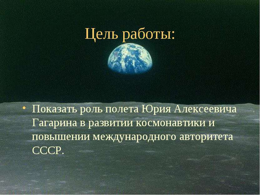 Цель работы: Показать роль полета Юрия Алексеевича Гагарина в развитии космон...