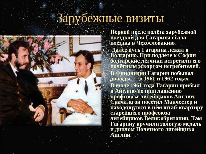 Зарубежные визиты Первой после полёта зарубежной поездкой для Гагарина стала ...