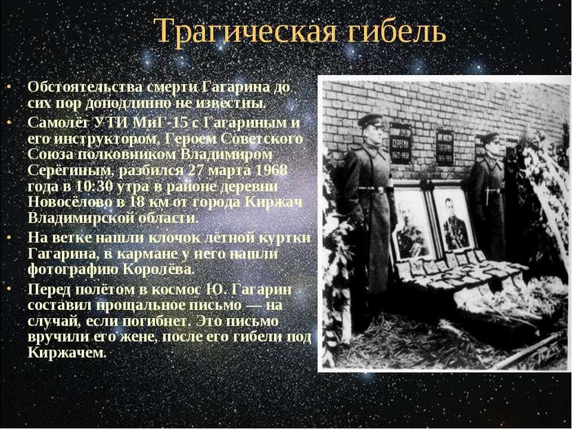 Обстоятельства смерти Гагарина до сих пор доподлинно не известны. Самолёт УТИ...