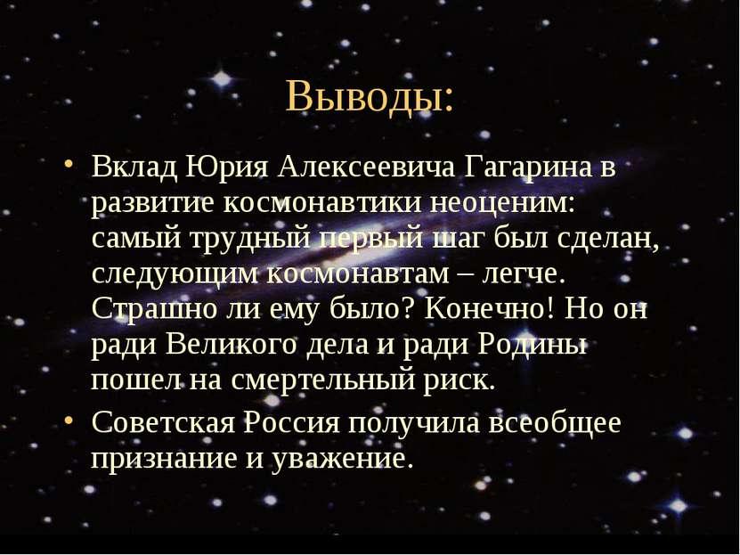 Выводы: Вклад Юрия Алексеевича Гагарина в развитие космонавтики неоценим: сам...