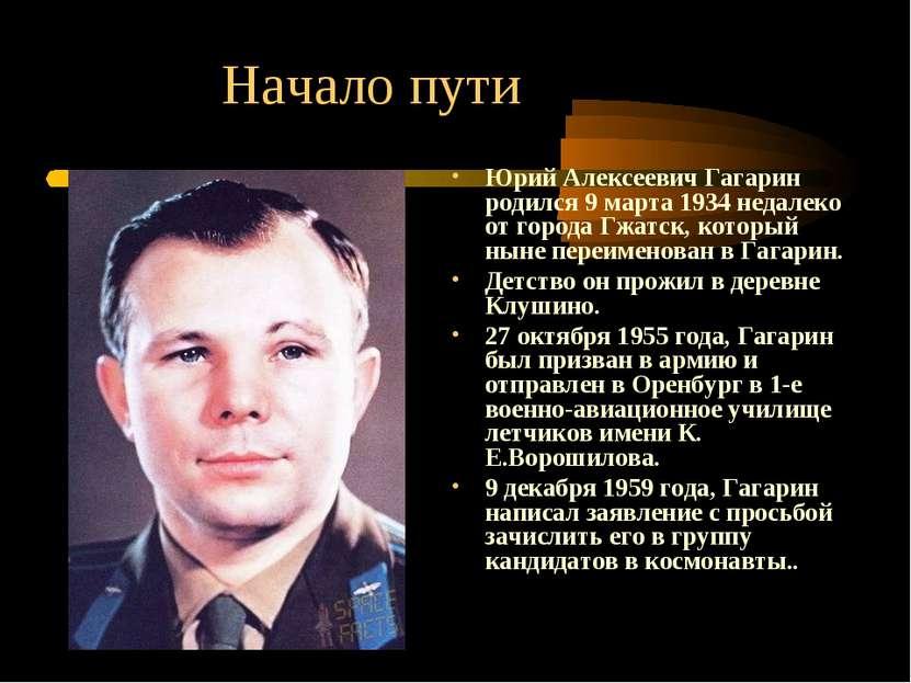Начало пути Юрий Алексеевич Гагарин родился 9 марта 1934 недалеко от города Г...