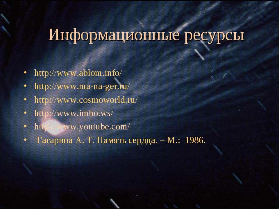 Информационные ресурсы http://www.ablom.info/ http://www.ma-na-ger.ru/ http:/...