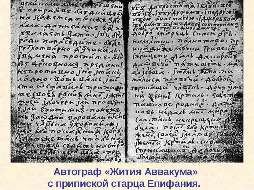 Автограф «Жития Аввакума» с припиской старца Епифания.