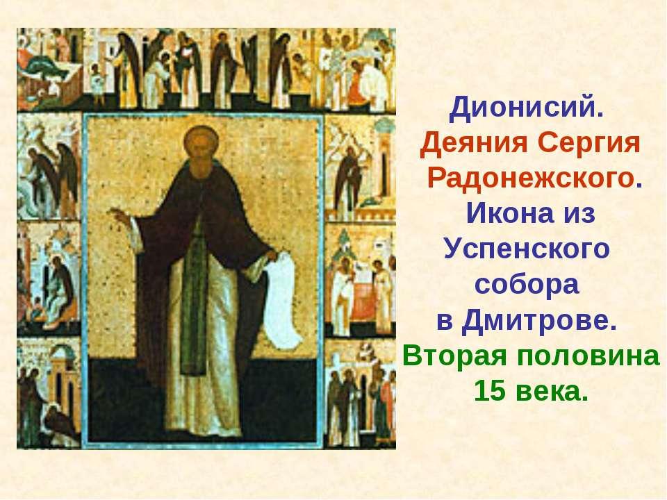 Дионисий. Деяния Сергия Радонежского. Икона из Успенского собора в Дмитрове. ...