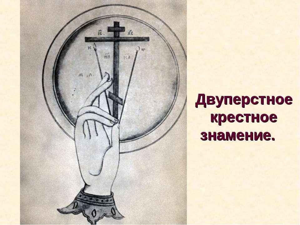 Двуперстное крестное знамение.
