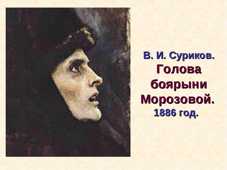 В. И. Суриков. Голова боярыни Морозовой. 1886 год.