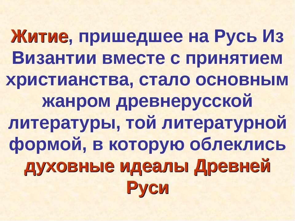Житие, пришедшее на Русь Из Византии вместе с принятием христианства, стало о...
