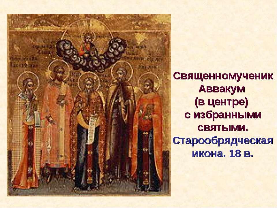 Священномученик Аввакум (в центре) с избранными святыми. Старообрядческая ико...