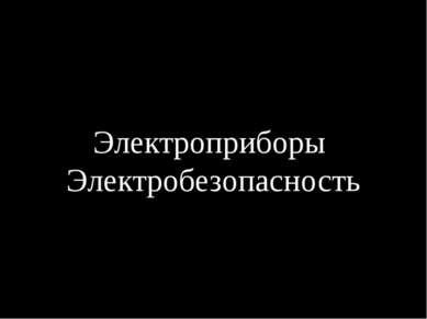 Выполнила Учитель МСОШ№1 Кананыхина Л.П. Электроприборы Электробезопасность
