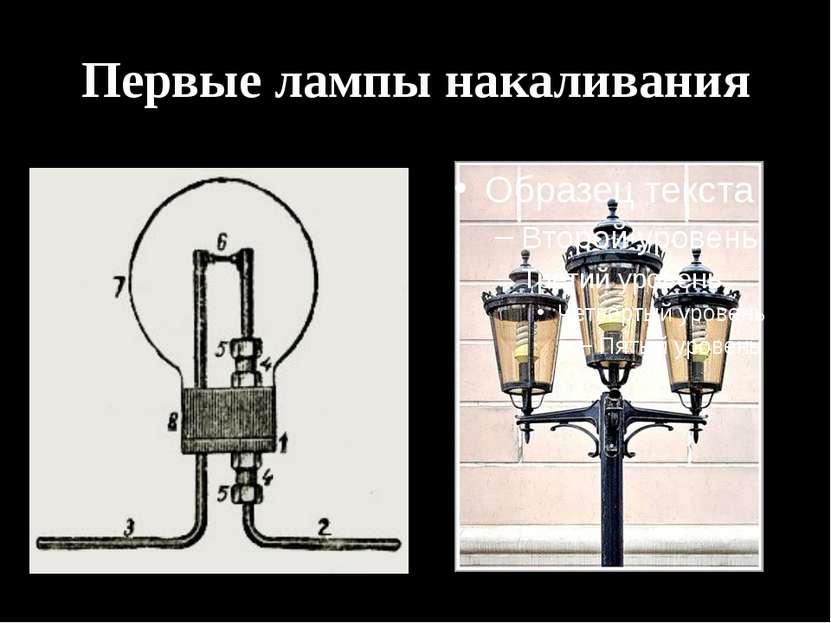 Первые лампы накаливания