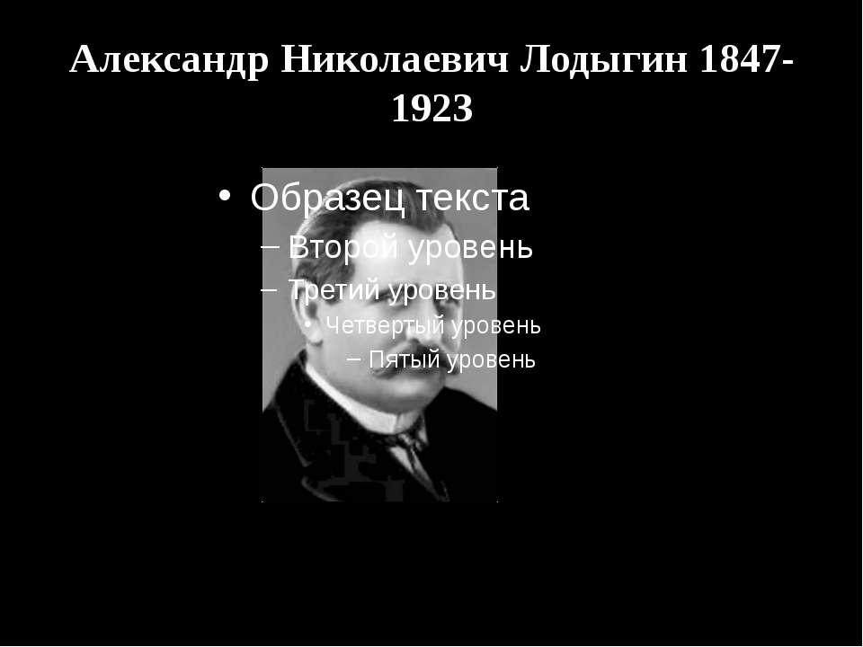 Александр Николаевич Лодыгин 1847-1923