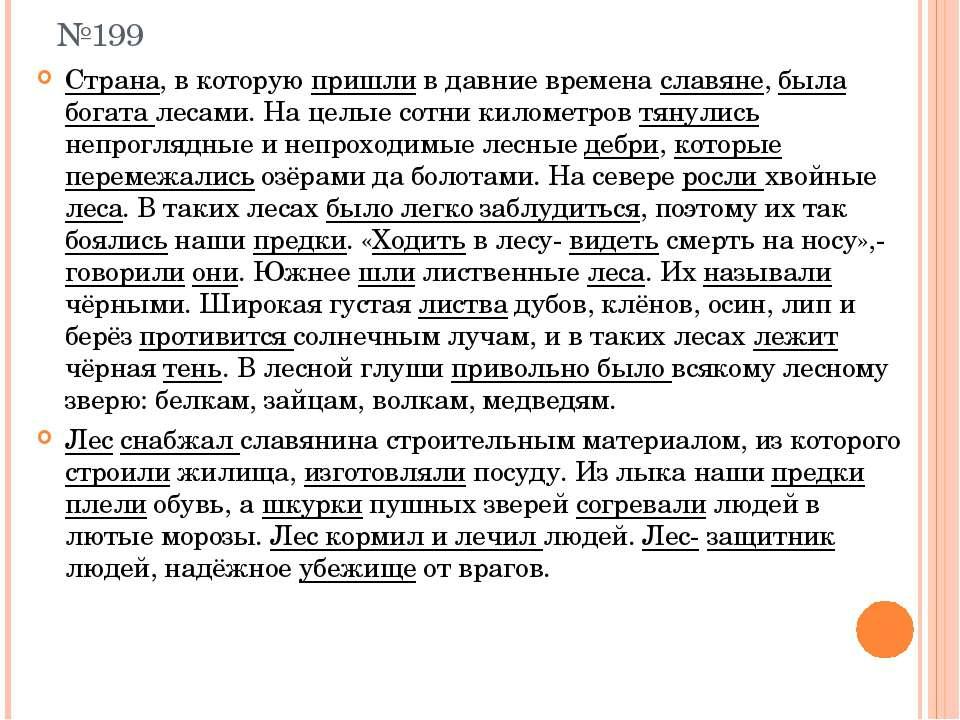 №199 Страна, в которую пришли в давние времена славяне, была богата лесами. Н...