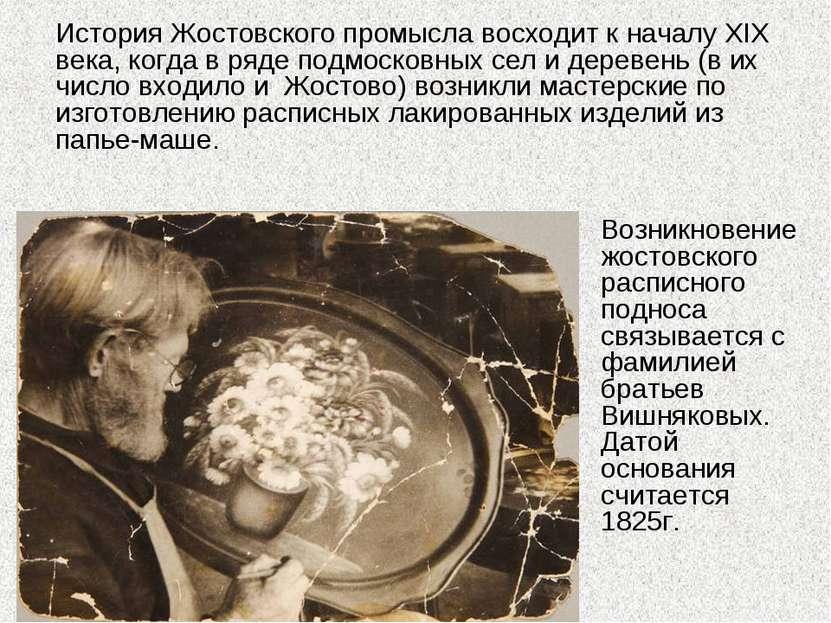 История Жостовского промысла восходит к началу ХIХ века, когда в ряде подмоск...