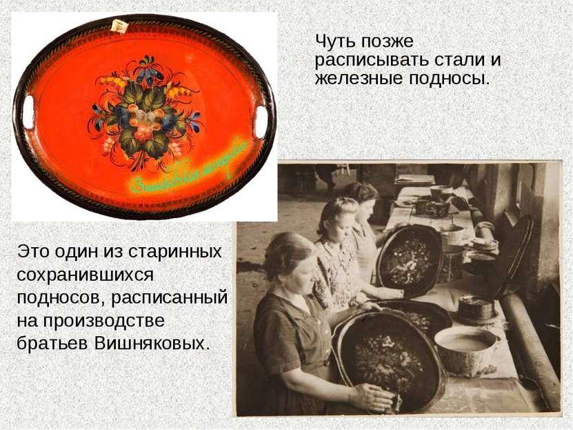 Это один из старинных сохранившихся подносов, расписанный на производстве бра...