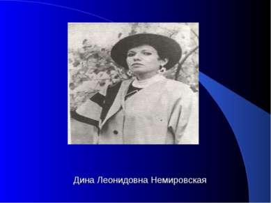Дина Леонидовна Немировская