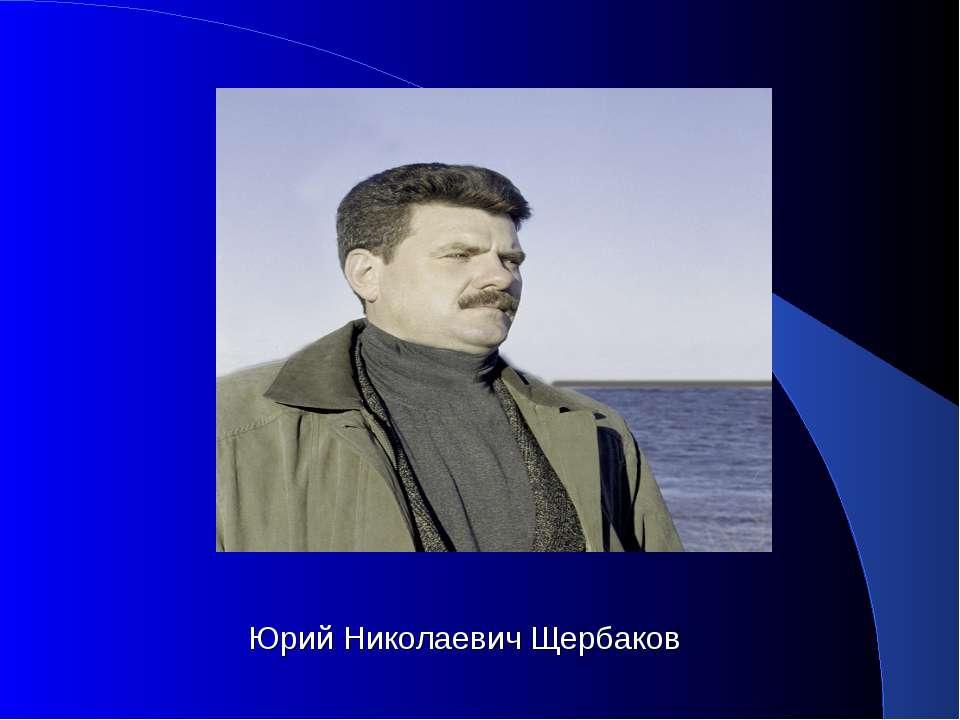 Юрий Николаевич Щербаков