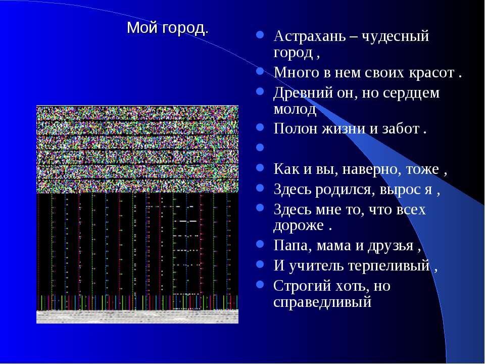 Мой город. Астрахань – чудесный город , Много в нем своих красот . Древний он...