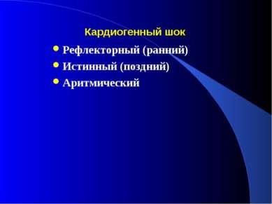 Кардиогенный шок Рефлекторный (ранний) Истинный (поздний) Аритмический