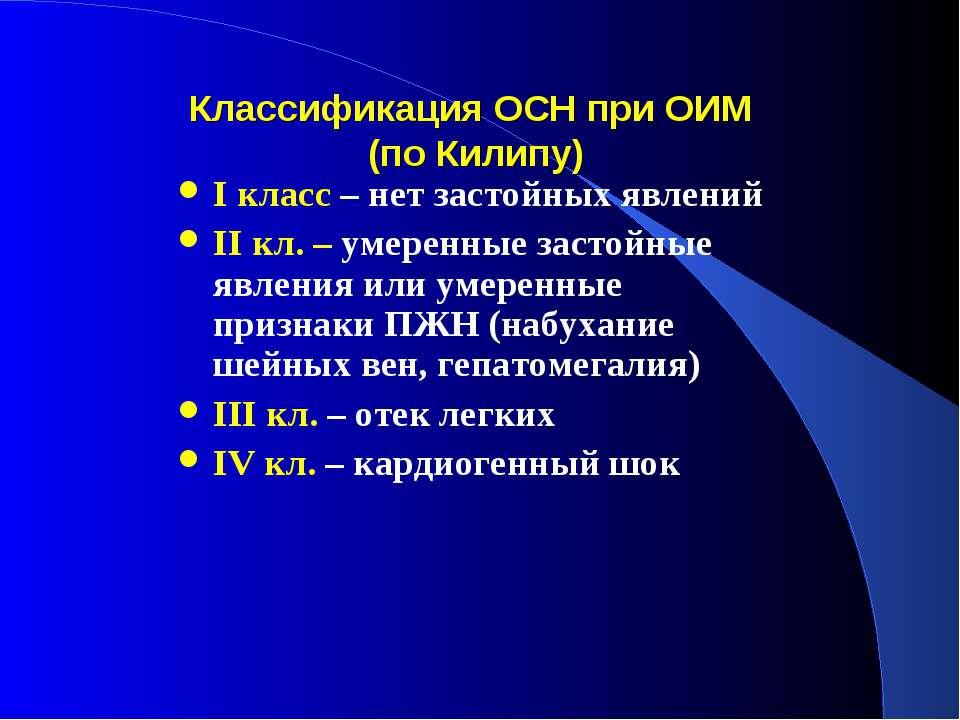 Классификация ОСН при ОИМ (по Килипу) I класс – нет застойных явлений II кл. ...
