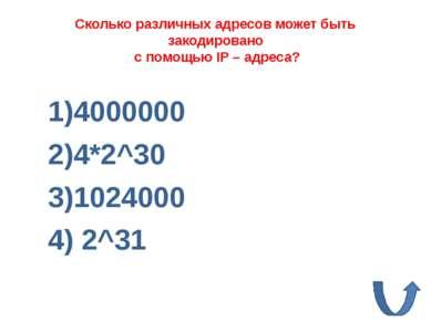 Сколько различных адресов может быть закодировано c помощью IP – адреса? 1)40...