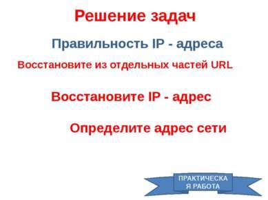 Определите, какой IP правильный: 1) 2.2.2.2 2) 192.168.257 3) 22.22.22.22 4) ...
