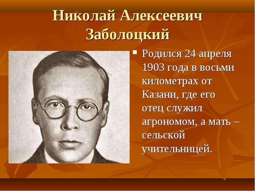 Николай Алексеевич Заболоцкий Родился 24 апреля 1903 года в восьми километрах...