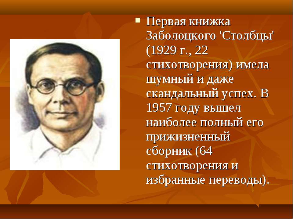Первая книжка Заболоцкого 'Столбцы' (1929 г., 22 стихотворения) имела шумный ...