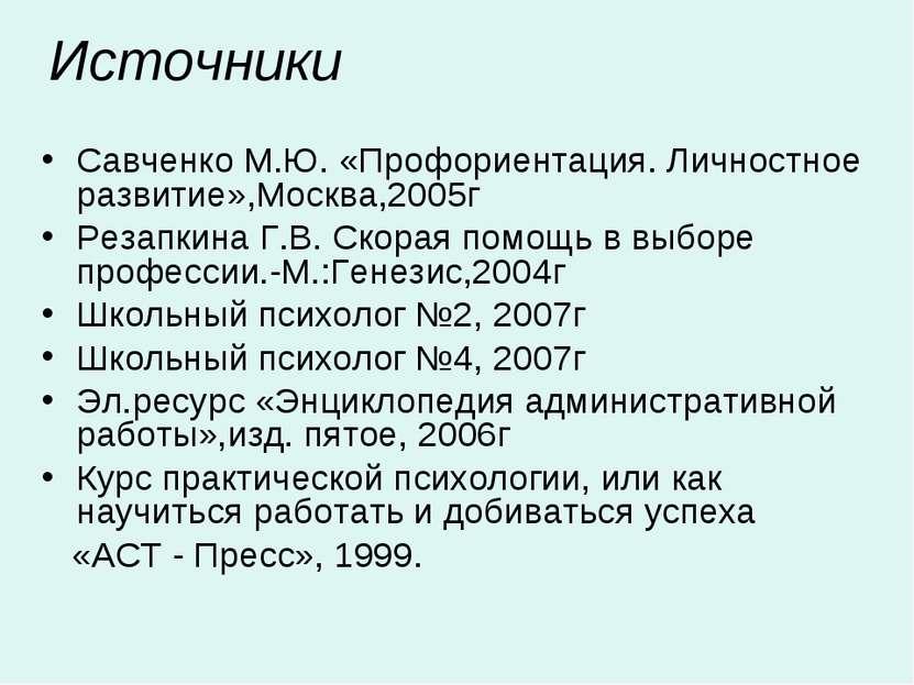 Источники Савченко М.Ю. «Профориентация. Личностное развитие»,Москва,2005г Ре...