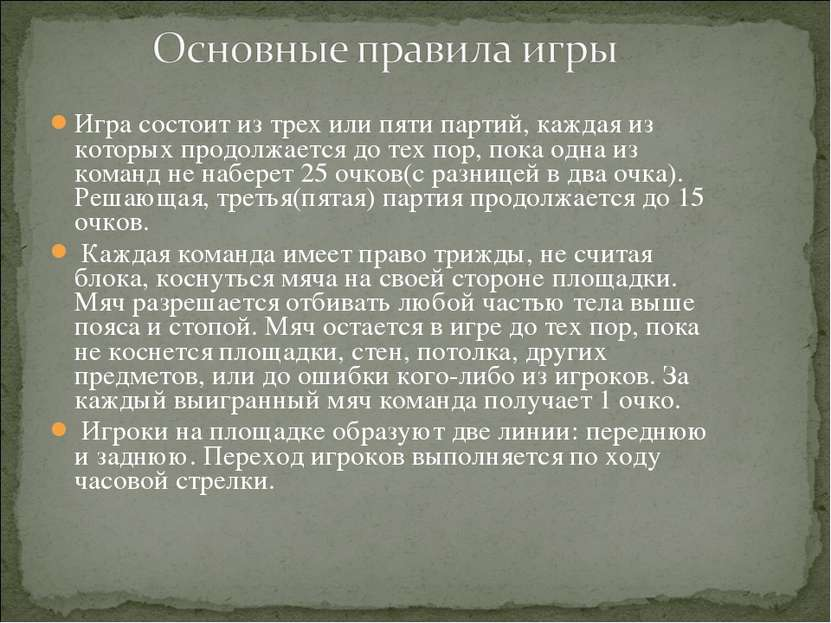 Игра состоит из трех или пяти партий, каждая из которых продолжается до тех п...