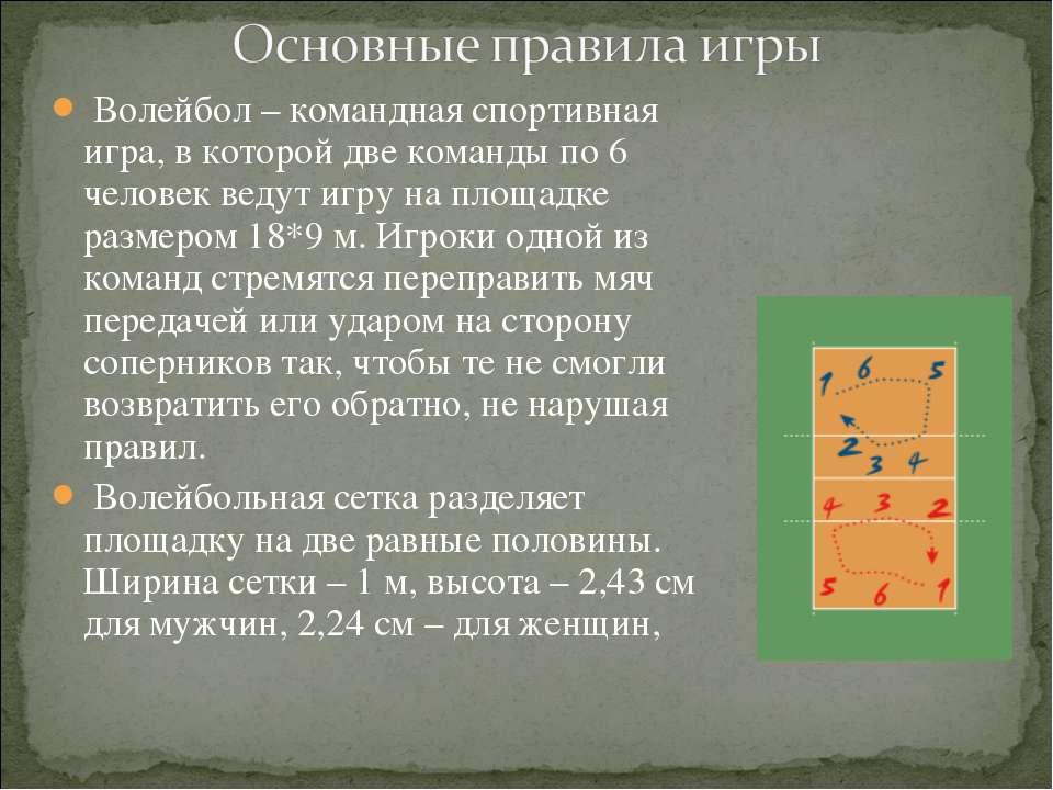 Волейбол – командная спортивная игра, в которой две команды по 6 человек веду...