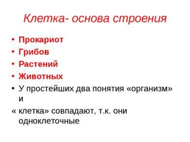 Клетка- основа строения Прокариот Грибов Растений Животных У простейших два п...