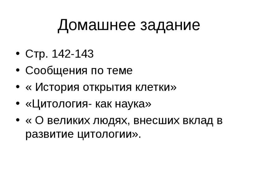 Домашнее задание Стр. 142-143 Сообщения по теме « История открытия клетки» «Ц...