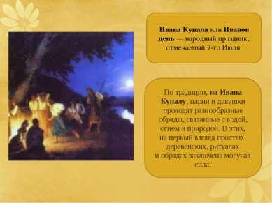Ивана Купала или Иванов день— народный праздник, отмечаемый 7-го Июля. Потр...