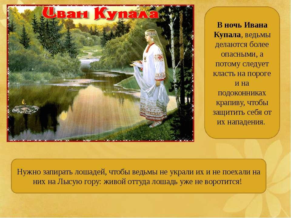 В ночь Ивана Купала, ведьмы делаются более опасными, а потому следует класть ...