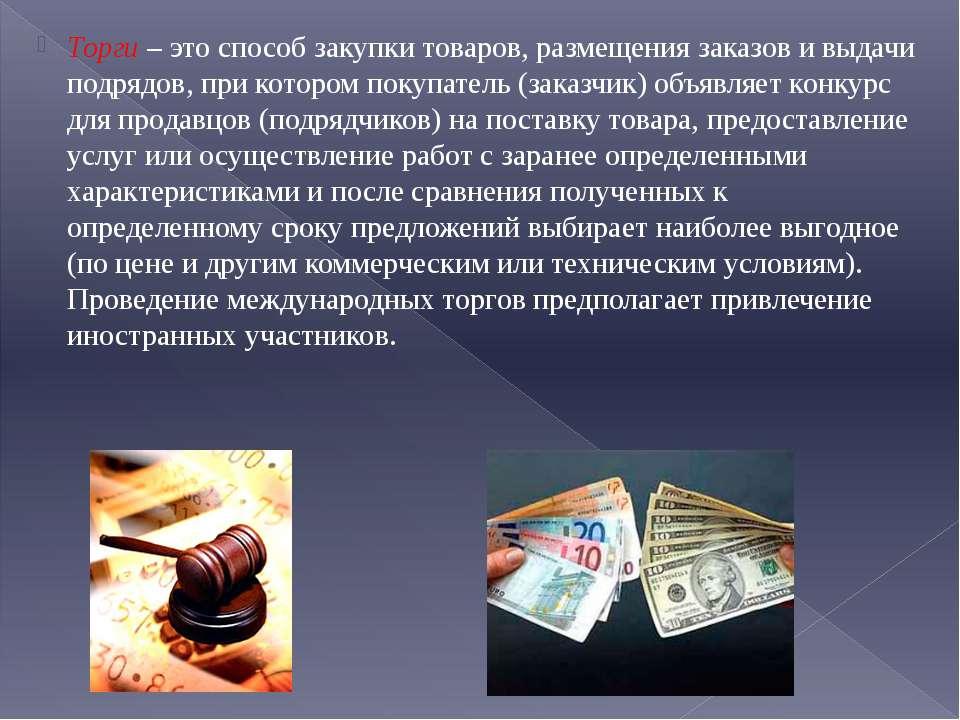 Торги – это способ закупки товаров, размещения заказов и выдачи подрядов, при...