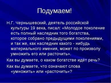 Подумаем! Н.Г. Чернышевский, деятель российской культуры 19 века, писал: «Мол...
