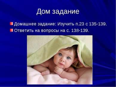 Дом задание Домашнее задание: Изучить п.23 с 135-139. Ответить на вопросы на ...