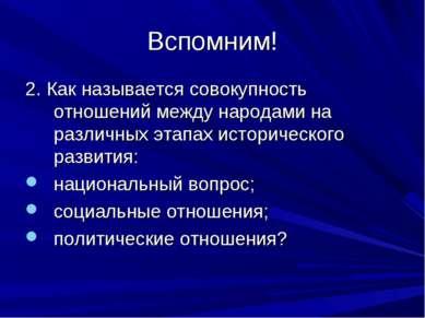 Вспомним! 2. Как называется совокупность отношений между народами на различны...