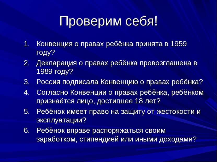Проверим себя! Конвенция о правах ребёнка принята в 1959 году? Декларация о п...