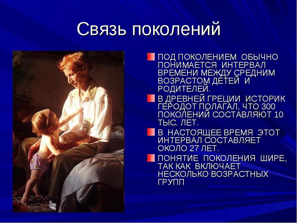 Связь поколений ПОД ПОКОЛЕНИЕМ ОБЫЧНО ПОНИМАЕТСЯ ИНТЕРВАЛ ВРЕМЕНИ МЕЖДУ СРЕДН...