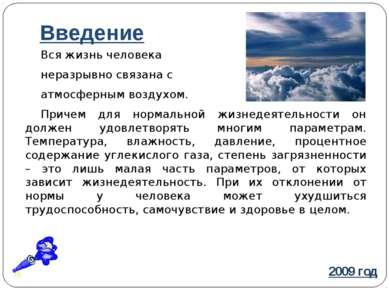 Введение Вся жизнь человека неразрывно связана с атмосферным воздухом. Причем...